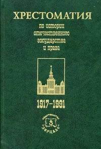 Хрестоматия по истории отечественного государства и права 1917-1991 гг.