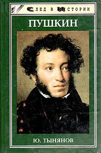 Ю. Тынянов Пушкин