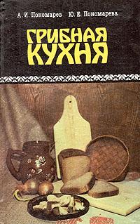 А. И. Пономарев, Ю. Е. Пономарева Грибная кухня илья мельников детская кухня вторые блюда