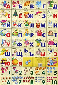 Разрезная азбука и счет для девочек. Плакат цена 2017