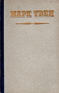 Марк Твен Марк Твен. Избранные рассказы и памфлеты