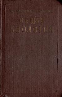 В. В. Маховко, П. В. Макаров Общая биология. Учебник мирзоян э развитие учения о рекапитуляции