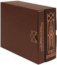 Н. В. Ефремова, Т. К. Ибрагим Жизнь пророка Мухаммада (комплект из 2 книг) ефремова н ибрагим т жизнь пророка мухаммада 2тт