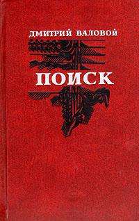 Дмитрий Валовой Поиск