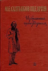 М. Е. Салтыков-Щедрин М. Е. Салтыков-Щедрин. Избранные произведения м е салтыков щедрин м е салтыков щедрин избранные сочинения
