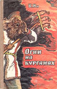 купить В. Ян Огни на курганах по цене 150 рублей