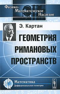 Э. Картан Геометрия римановых пространств