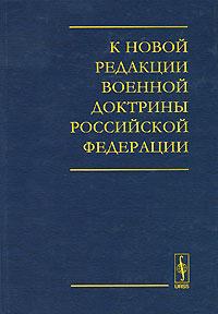 К новой редакции Военной доктрины Российской Федерации