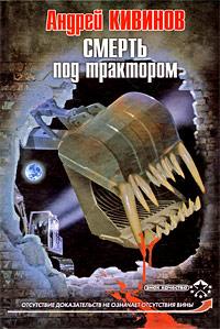 лучшая цена Андрей Кивинов Смерть под трактором