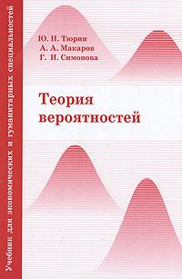 Ю. Н. Тюрин, А. А. Макаров, Г. И. Симонова Теория вероятностей г а соколов основы теории вероятностей учебник