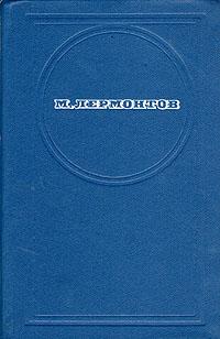 "М. Лермонтов М. Лермонтов. Стихотворения. Поэмы. ""Маскарад"""