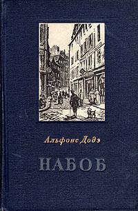 Альфонс Додэ Набоб набоб