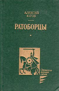 Ратоборцы Эпопея включает две книги -