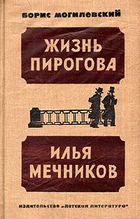 Жизнь Пирогова. Илья Мечников. Борис Могилевский
