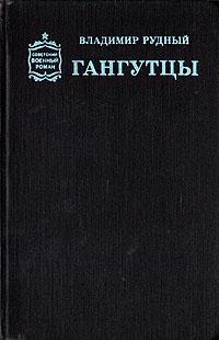 Владимир Рудный Гангутцы ювелирные изделия рудный