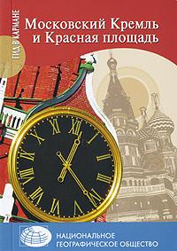 Андрей Безрученко, Олег Дейнеко Московский Кремль и Красная площадь