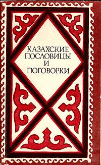 казахские пословицы с картинками моя традиционная рубрика