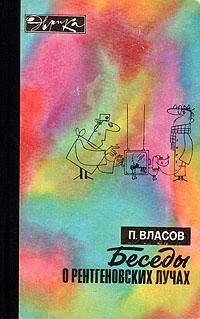 П. Власов Беседы о рентгеновских лучах