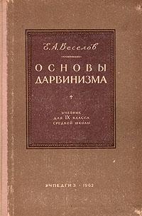 Е. А. Веселов Основы дарвинизма. Учебник для IX класса средней школы