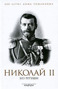 Романовы, династия Николай II без ретуши