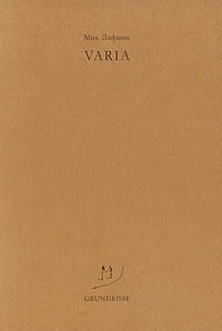Мих. Лифшиц Varia