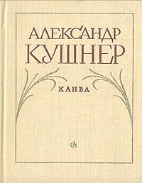Александр Кушнер Канва александр кушнер канва