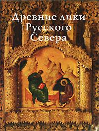 О. В. Куликова Древние лики Русского Севера
