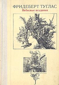 Фридеберт Туглас Небесные всадники: Новеллы, миниатюры, маргиналии