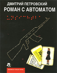 Дмитрий Петровский Роман с автоматом