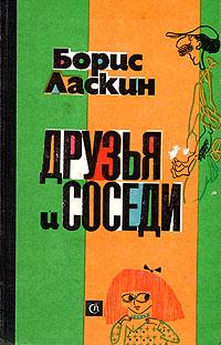 Борис Ласкин Друзья и соседи. Юмористические рассказы