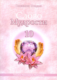 Татьяна Николаевна Микушина Слово мудрости-10. Послания Владык