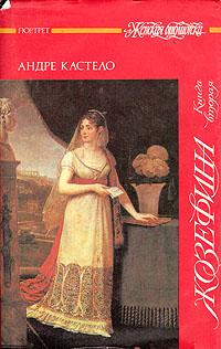 Андре Кастело Жозефина. В двух книгах. Книга вторая андре нортон дзанта из унии воров