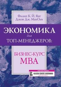Экономика для топ-менеджеров: бизнес-курс МВА