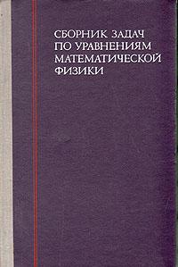 В. С. Владимиров, В. П. Михайлов, А. А. Вашарин и др. Сборник задач по уравнениям математической физики