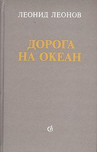 Леонид Леонов Дорога на океан