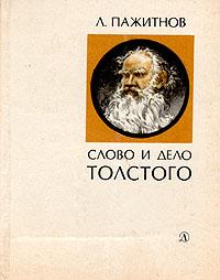 Слово и дело Толстого. Л. Пажитнов