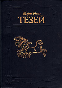 Тезей Мэри Рено (1905 - 1983) - популярная на...