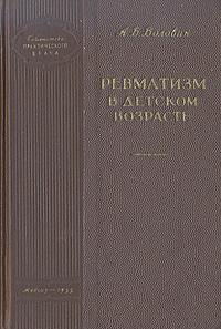 А. Б. Воловик Ревматизм в детском возрасте