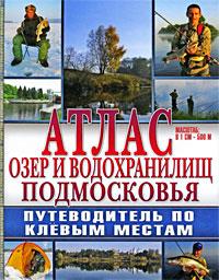 С. Г. Смирнов Атлас озер и водохранилищ Подмосковья. Путеводитель по клевым местам