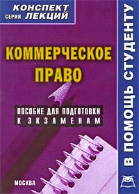А. В. Якушев Коммерческое право