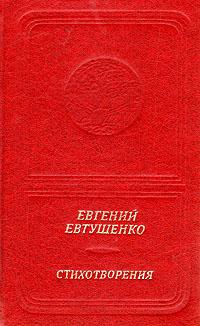 Евгений Евтушенко Евгений Евтушенко. Стихотворения стоимость
