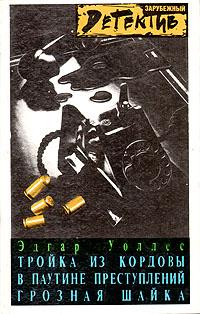 Эдгар Уоллес Тройка из Кордовы. В паутине преступлений. Грозная шайка