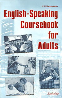 Н. Н. Мирошникова English-Speaking Coursebook for Adults roy norris ready for cae coursebook with key