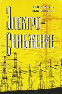 Ю. Д. Сибикин, М. Ю. Сибикин Электроснабжение цена