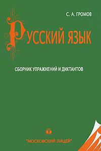 С. А. Громов Русский язык. Сборник упражнений и диктантов