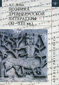 А. С. Демин Поэтика древнерусской литературы ( ХI-ХIII вв.)