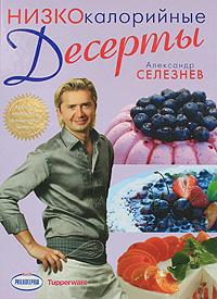 Селезнев А. Низкокалорийные десерты