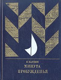 Минута пробужденья Он вывел на Петровскую площадь в декабре 1825 г. Ему было запрещено...
