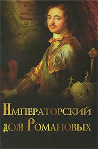 А. П. Торопцев Императорский дом Романовых
