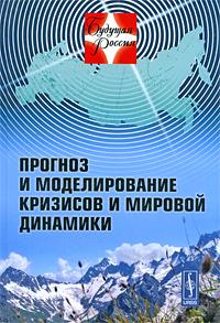 Прогноз и моделирование кризисов и мировой динамики Книга посвящена перспективам...